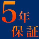 5年保証 四角 オレンジ 濃紺