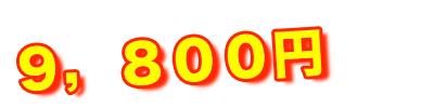 9800円 2
