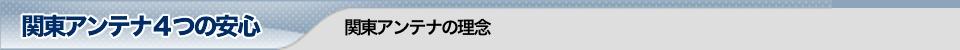 関東アンテナ4つ 見出し