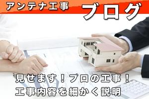 関東アンテナ ブログ 2