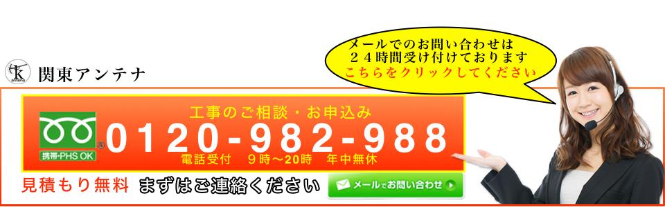 見積もり 連絡 メール 関東アンテナ